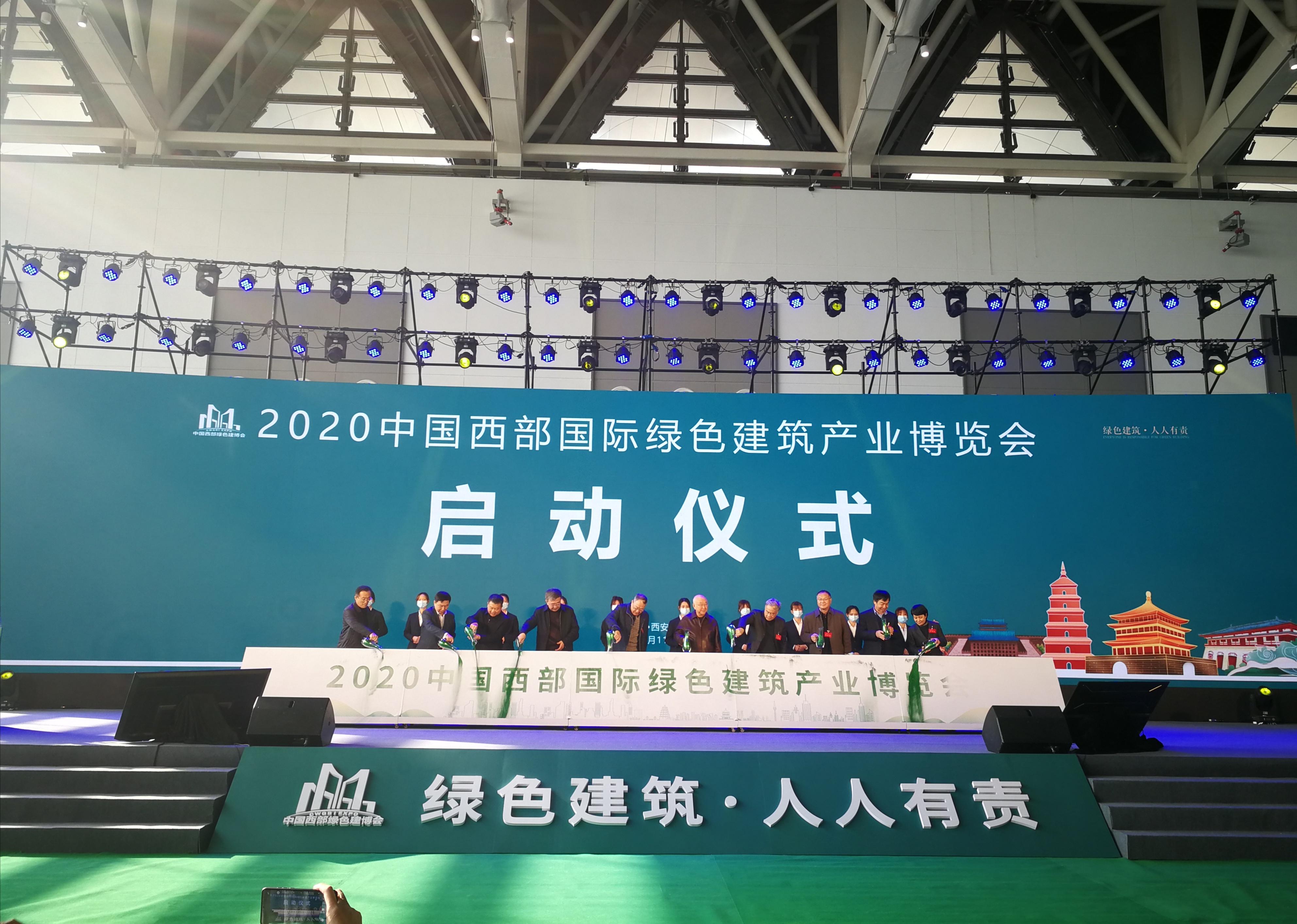 品牌经济助力陕西企业高质量发展――2020中国西部国际绿色建筑产业博览会在西安开幕(图2)